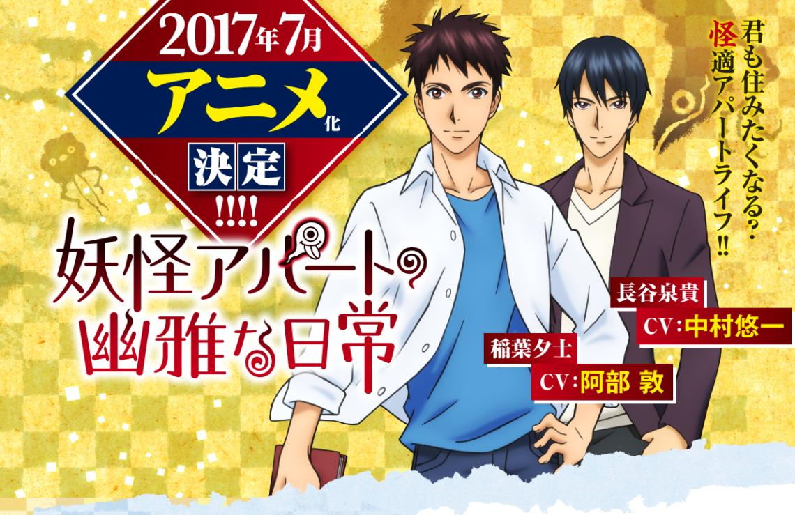 Y1 1140x739 [Bình chọn] Top anime mùa hè 2017 hay bất ngờ